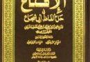 Download Kitab al Iqna' Syarah Taqrib