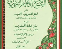 Kitab Hasyiyah Ibrahim Al Bajuri Ala Fathil Qorib