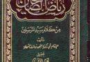 Download Kitab Hadits Riyadus Sholihin Imam Nawawi